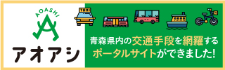 Aomori Prefecture secondary traffic introduction site home